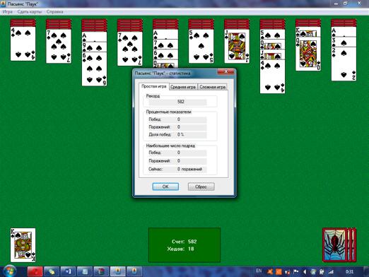 Игра в карты пасьянс косынка скачать бесплатно