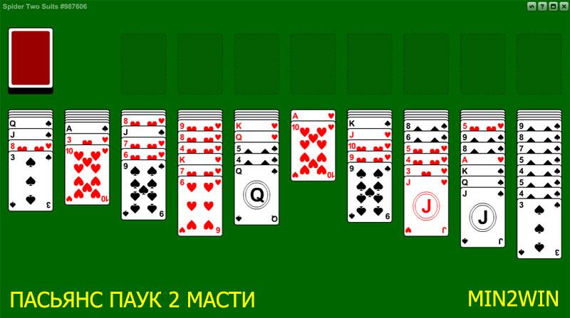 бесплатно бита 2 масти карта играть пасьянс