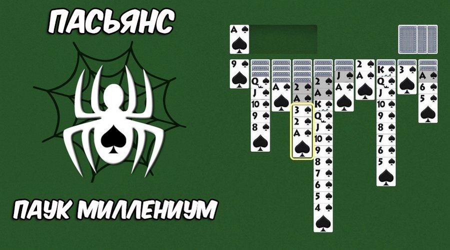Бесплатно играть миллениум пасьянс паук
